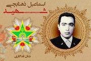 اعطای نشان فداکاری به شهید اسماعیل ذهتابچی