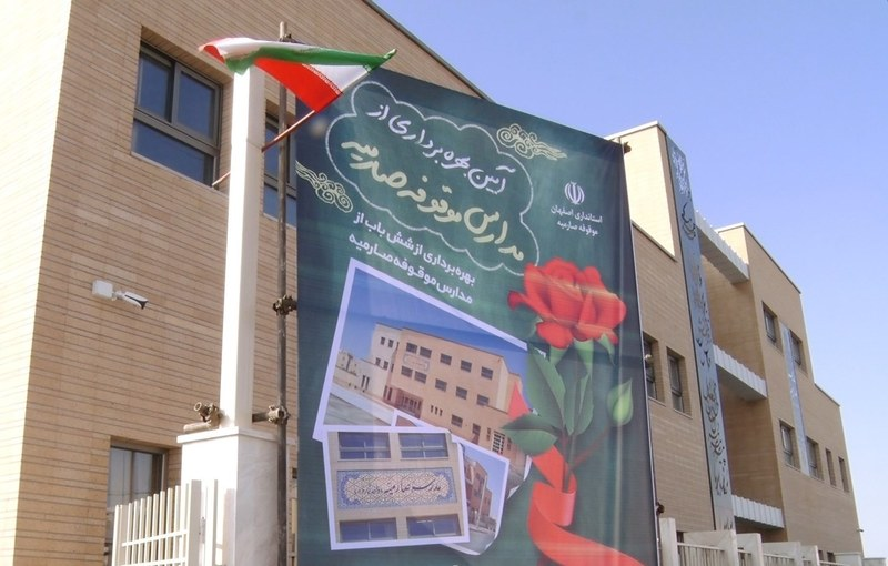 افتتاح 6 باب مدرسه موقوفه صارمیه در اصفهان