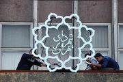 علت مجروح شدن نوجوان افغان در میدان سپاه تشریح شد