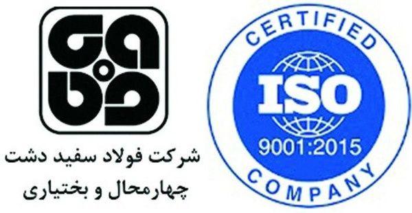 دریافت گواهینامۀ ISO9001:2015 توسط شرکت فولاد سفیددشت چهارمحال و بختیاری