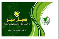 کارت همیار سبز برای شهروندان کرمانشاهی صادر میشود