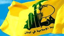 معرفی حزب الله و حماس در یک کتاب لبنانی به عنوان تروریست