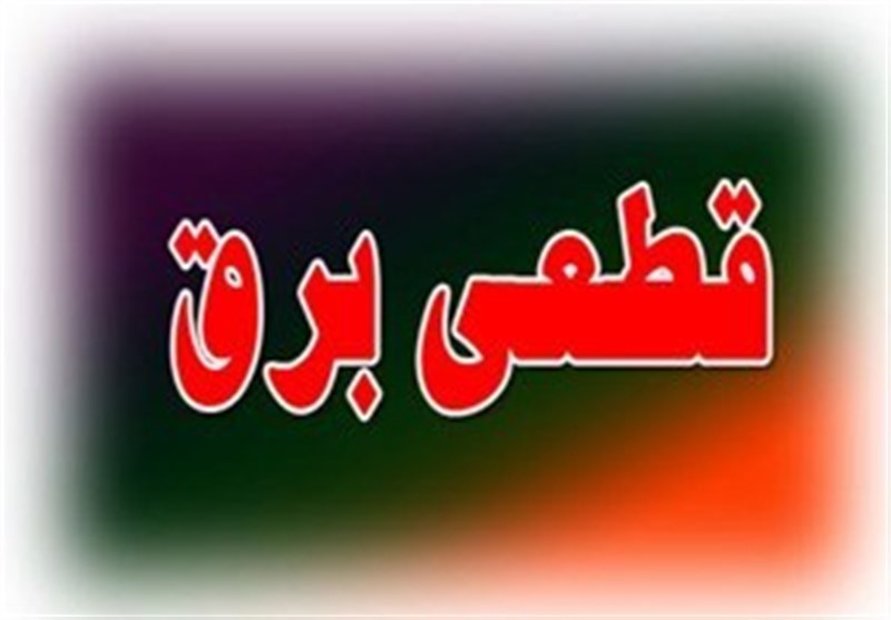 قطعی برق 800 مشترک تهرانی
