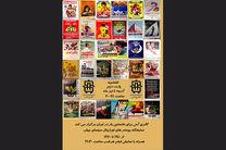 سری دوم پوسترهای اورجینال سینمای جهان در گالری «آس» رونمایی شد