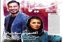بازگشت «سینما» با لیلا حاتمی و نوید محمدزاده