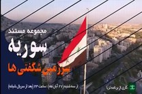 پخش مستند «سوریه؛ سرزمین شگفتیها» از شبکه یک سیما