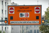 لغو اجرای طرح ترافیک از فردا تا ۲۰ فروردین ماه