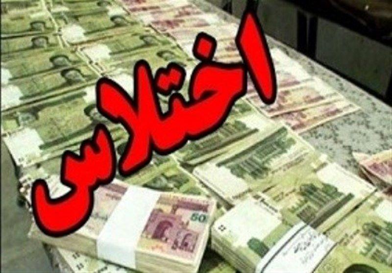 دستگیری یک کارمند بانک در اصفهان / 23 میلیارد اختلاس