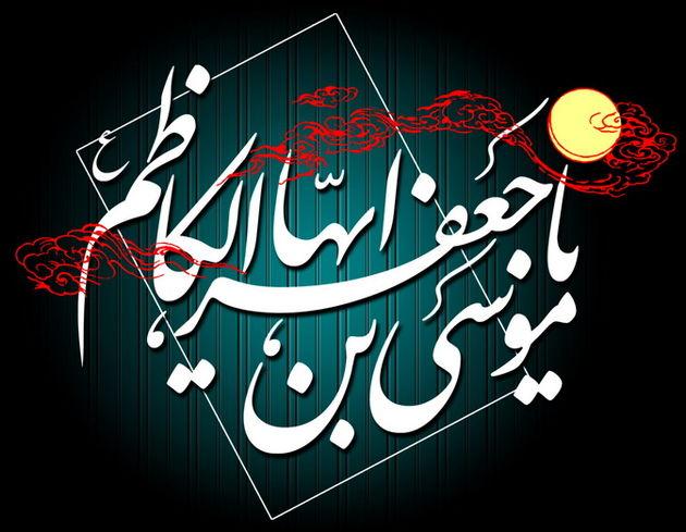 سخنان آیت الله جوادآملی نسبت به سیره عملی امام کاظم(علیه السلام)