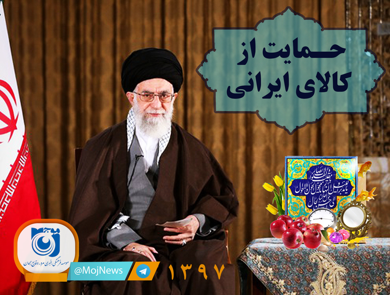 رهبر معظم انقلاب سال 97 را سال «حمایت از کالای ایرانی» نام نهادند