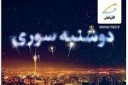 هدایای اینترنتی همراه اول در «دوشنبه سوری»