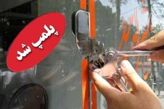 پلمب کارگاه غیر مجاز مواد غذایی در خمینی شهر