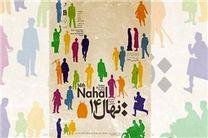 اعلام مهلت ارسال آثار جشنواره فیلم کوتاه دانشجویی «نهال»