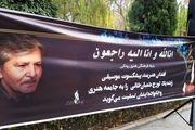 پیکر تورج شعبانخانی به سمت خانه ابدی تشییع شد