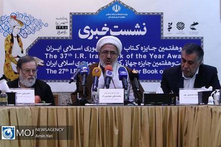 نشست خبری دبیر سی و هفتمین دوره جایزه کتاب سال جمهوری اسلامی ایران