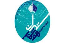 تحقق اهداف تهران هوشمند با کمک استارت آپ ها