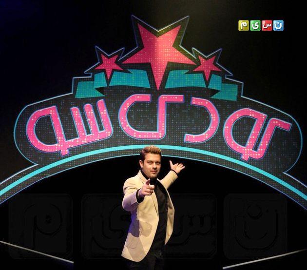 پژمان بازغی مجری مسابقه تلویزیونی