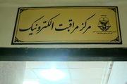 مرکز مراقبت الکترونیک زندانیان راه اندازی شد