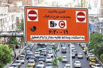 اجرای طرح زوج و فرد در هسته مرکزی اصفهان