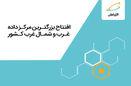 بزرگترین مرکز داده غرب و شمالغرب ایران توسط همراه اول افتتاح می شود