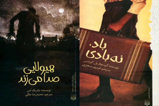 دو رمان برای نوجوانان منتشر شد
