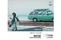 بوتاکس کاوه مظاهری برنده جایزه بهترین فیلم و بهترین فیلمنامه جشنواره تورین شد