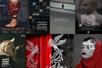 مروری کوتاه بر چند فیلم کوتاه/ سه فیلم نامزد سیمرغ جشنواره فجر هستند