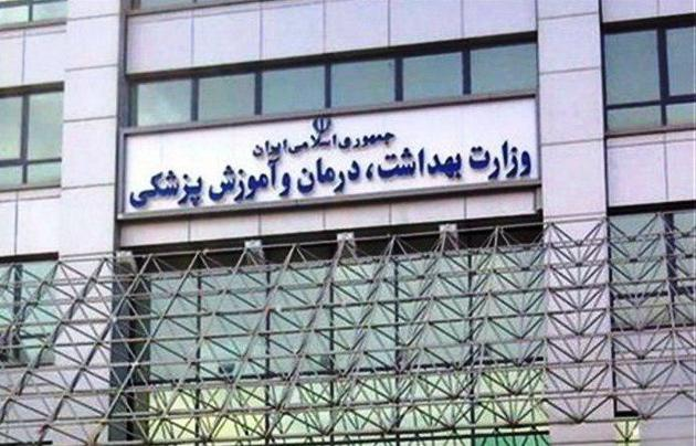 Billedresultat for وزارت بهداشت