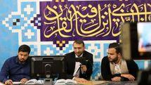 برگزاری اولین دوره مسابقات مجازی قرآنی تبیان در اصفهان