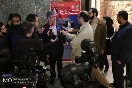 دوازدهمین همایش سیاست های مالی و مالیاتی ایران