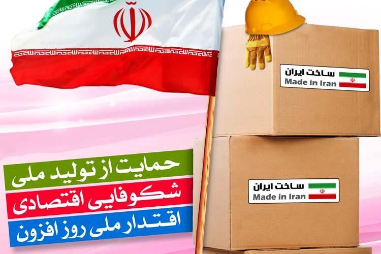 عدم اعتماد مردم، ضعف کالای ایرانی در بازار داخلی