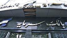 اطلاعیه بانک سرمایه در خصوص تعطیلی شعب استان خوزستان در تاریخ 20 تیر ماه