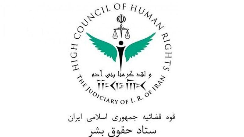 واکنش ستاد حقوق بشر قوه قضاییه به اعدام 37 نفر در عربستان