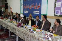 ورزش بخش خلجستان در جلسه شورای اداری استان مورد بررسی قرار گرفت
