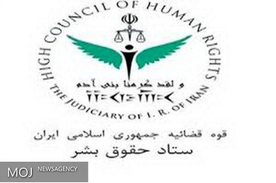 مبانی حقوق بشر اسلامی کمال و سعادت انسان را تضمین می کند