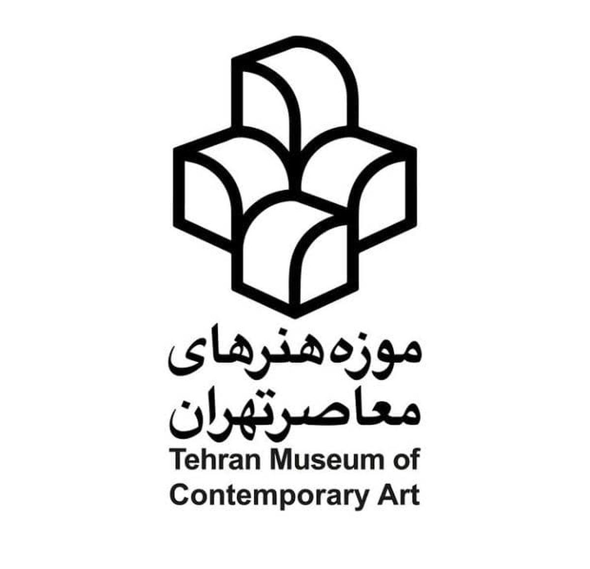 بازگشایی موزه هنرهای معاصر تهران با ۲ نمایشگاه پس از دو سال