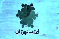 پخش برنامه ای درخصوص اعتیاد زنان از شبکه هفت سیما