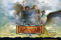 اکران انیمیشن قلب سیمرغ از 13 اسفند/ از پوستر فیلم رونمایی شد