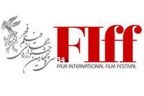 اعلام آخرین مهلت ثبت نام فیلمهای متقاضی شرکت در سی و پنجمین جشنواره جهانی فیلم فجر