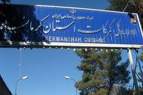 صادرات گمرکات کرمانشاه رشد 5 درصدی داشته است