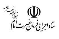 حمایت مالی۳۵۰ میلیون ریالی ستاد فرمان امام به گروههای جهادی