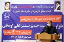 آغاز عملیات عمرانی بلوار شهید اوسطی