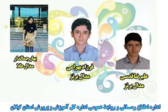 درخشش دانش آموزان مدارس استعدادهای درخشان گیلان در مسابقه ملی دانش مغز
