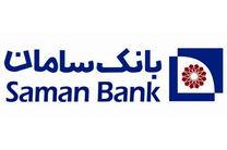مجمع عمومی عادی سالانه بانک سامان برگزار میشود