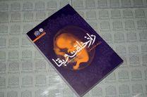 کتاب «راز خلقت و بقا» به چاپ دوم رسید