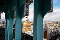 خطه خراسان به خود میبالد که عالم آل محمد (ص) را در آغوش گرفته