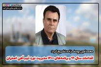 اقدامات سال ۹۹ و برنامه های ۱۴۰۰ مدیریت نورد ذوب آهن اصفهان