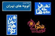 پخش ویژه برنامه کوچههای تهران از امشب در شبکه پنج سیما