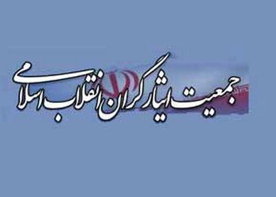 بیانیه جمعیت ایثارگران در حمایت از جبهه مردمی نیروهای انقلاب