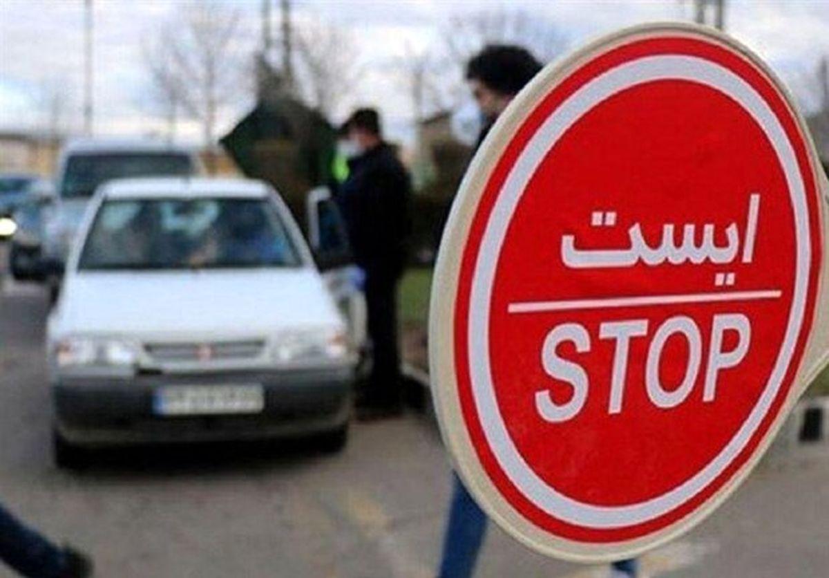 ممنوعیت ورود به استان اصفهان تا 17 خرداد ماه
